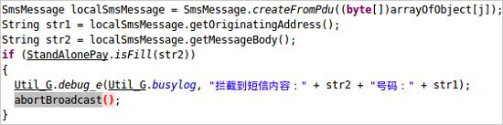 図1:SMS の決済通知を傍受するコード