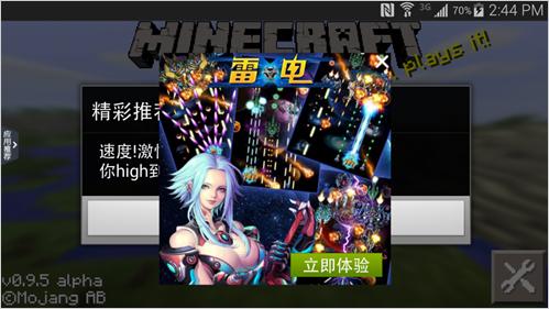 図3:起動画面に表示された広告。他の不正なアプリに誘導