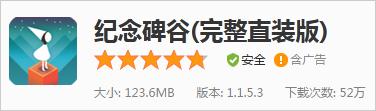 図5:「Monument Valley」のリパックアプリ。52万回ダウンロード済みと記載
