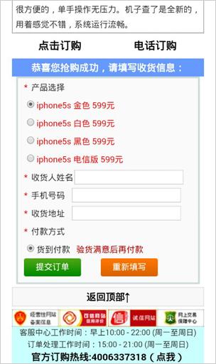 図7:ユーザの個人情報を収集する Webサイト