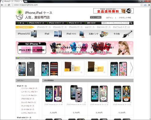図5:iPhoneケースの通販詐欺サイト例