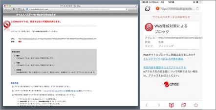 図6:Mac OS(左)およびiOS(右)端末上でのフィッシングサイトのブロック表示例