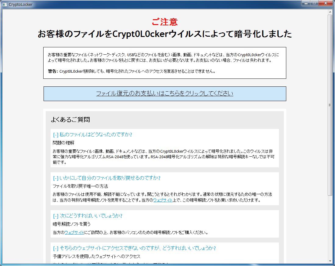 図1:「TROJ_CRYPWALL.XXQQ」が表示する日本語メッセージ(HTML版)