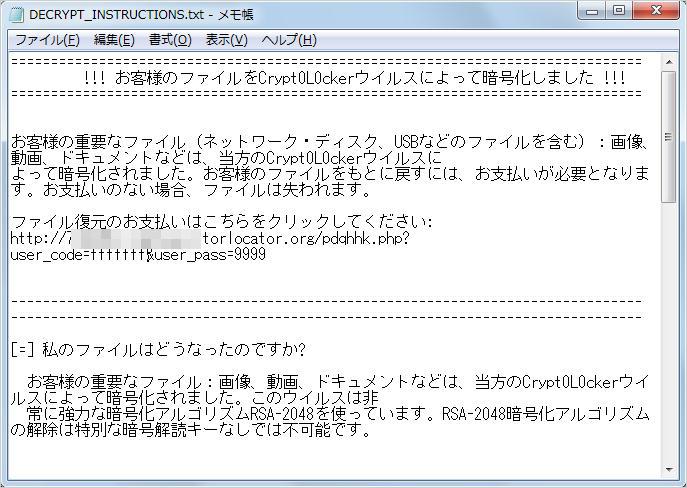図2:「TROJ_CRYPWALL.XXQQ」が表示する日本語メッセージ(テキスト版)