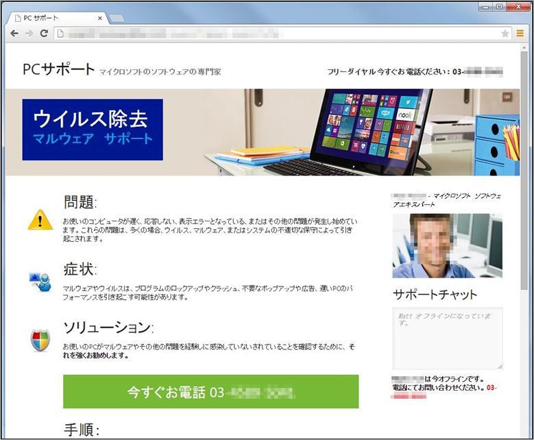 図1:ウイルス警告詐欺サイトのトップページ例