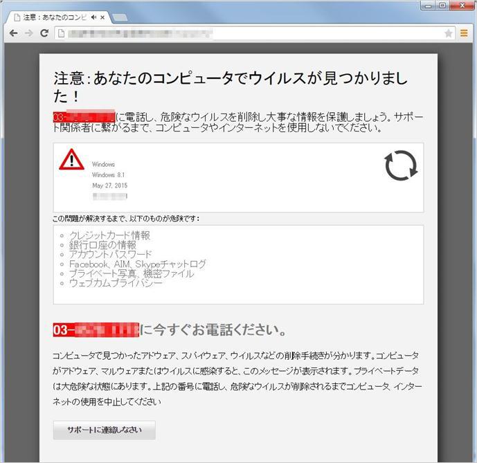図2:詐欺サイトで表示されるウイルス警告表示の例
