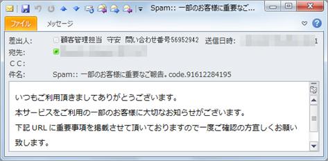 図1:筆者のメールアドレスに届いていたスパムメールの例(Outlookで表示)「差出人」フィールドの表示には、「顧客管理担当」などと表示されており、メールアドレスを一目では確認できない