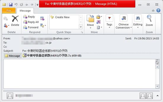 図1:日本のメディア企業社員に送信された「MERS」に関する標的型メール