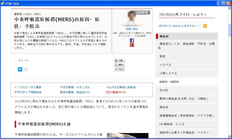 図3:MERS について説明した日本の情報サイトのように表示する CHMファイル