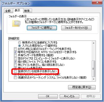 図2:拡張子を表示するための設定(Windows7での表示)