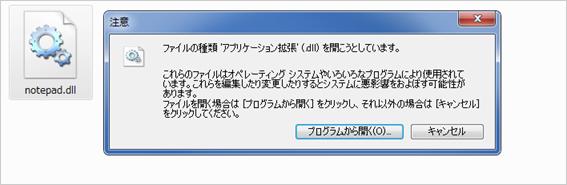 図4:Windowsのメモ帳のプログラムである notepad.exe の拡張子を「.dll」に変更し、ダブルクリックした場合の表示例。プログラムとしては実行されず、「注意」のダイアログが表示された(Windows7での表示)