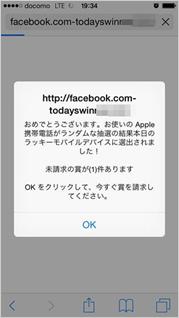 図1:iPhone など iOSデバイスでアクセスした場合に表示されるメッセージ例
