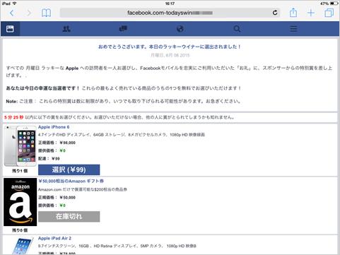 図3:「当選サイト」の表示例