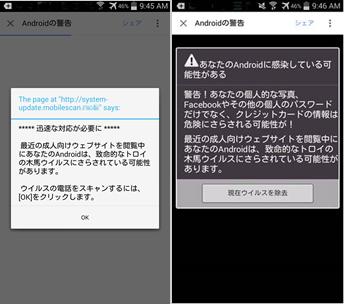 図6:Android OS でアクセスした場合に表示されるメッセージ例