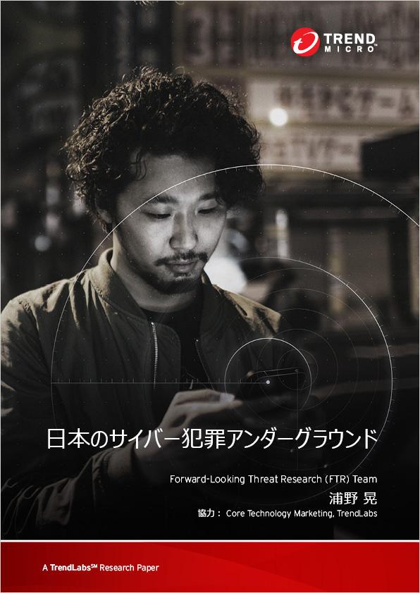 リサーチペーパー:「日本のサイバー犯罪アンダーグラウンド」