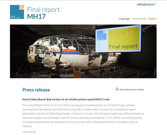 図1:オランダ安全委員会の公式Webサイト上で公開されたプレスリリース