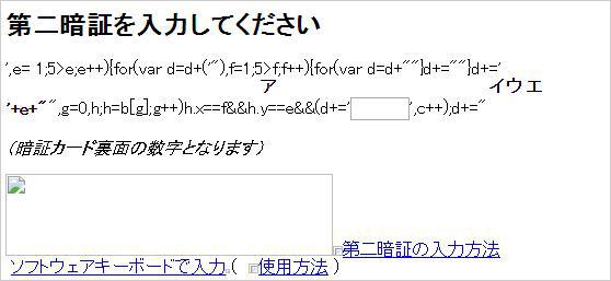 図8:C&Cサーバから入手されたWebインジェクション用のスクリプトの例