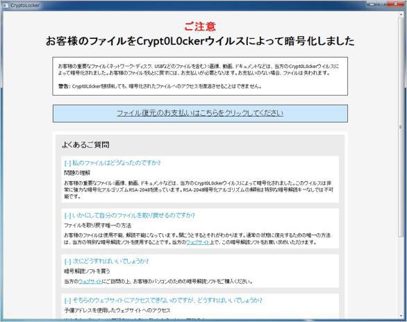 図1:日本語での身代金要求メッセージ表示例