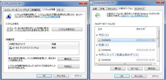 図7:Windows7 での、「システムの復元」機能の設定画面例(左)と「以前のバージョン」機能の操作画面例(右)