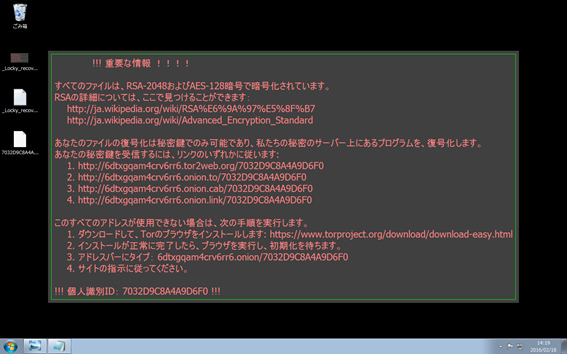 図1:「Locky」に感染した環境で表示される日本語メッセージ。ランサムウェアの用意した画像に壁紙が変更される