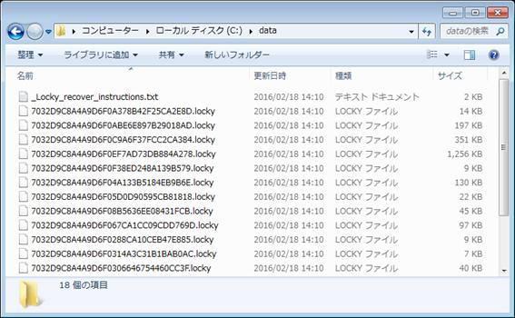 図2:「Locky」に暗号化されたファイルの例