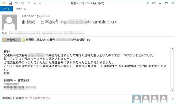 図1:日本郵政を偽装したマルウェアスパムのサンプル