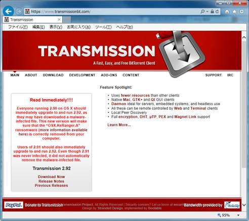 図1:ソフトウェアへのランサムウェア混入を警告する「Transmissionbt.com」