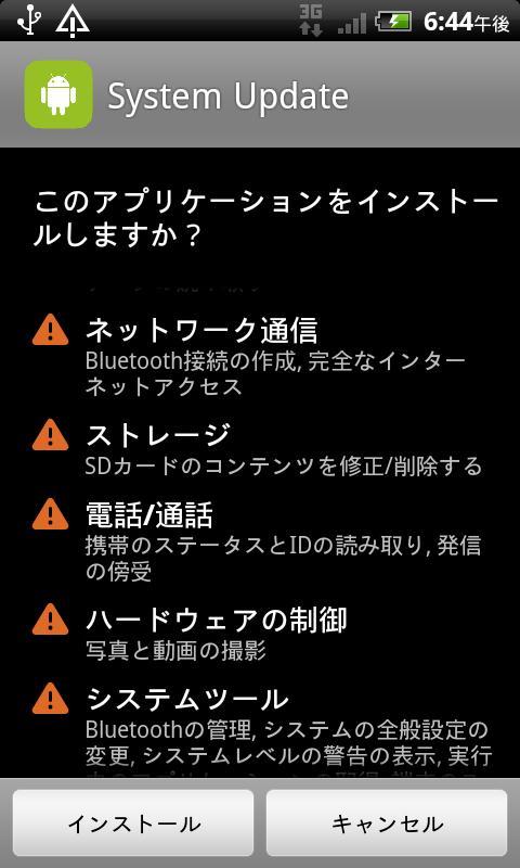 図2:「AndroidOS_Locker」のインストール時の表示例