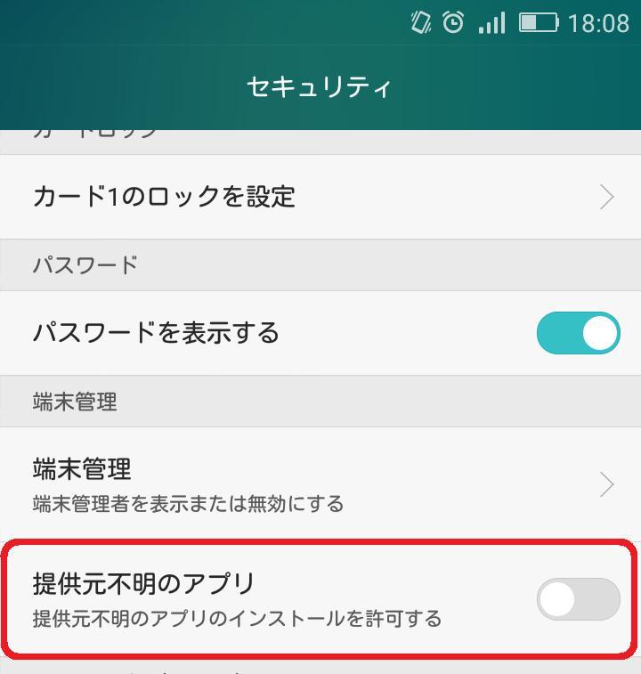 図3:Android 5での「提供元不明のアプリ」設定画面例(画面はバージョンや端末種類によって異なる)