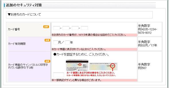図4:「URSNIF」が情報詐取のために表示する偽画面例