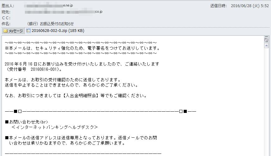 図5: 件名「(銀行)お振込受付のお知らせ」のマルウェアスパムイメージ例
