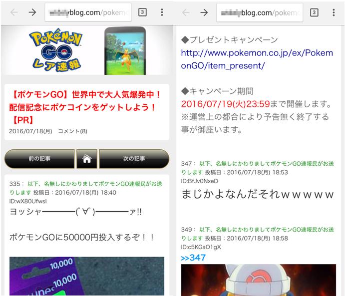 図2:不審な掲示板風サイト上での「Pokémon GO」関連の表示例