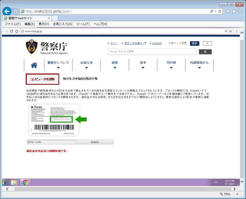 トレンドマイクロ 警察庁 詐欺画面