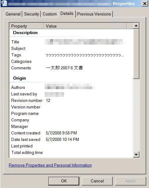 図1:「READBALDKNIGHT」が日本の標的に送信したあるおとり文書のファイルプロパティ