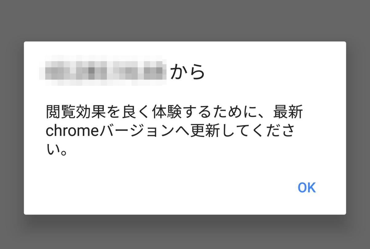 新たに確認された不正サイトに Android OS でアクセスした場合の表示例