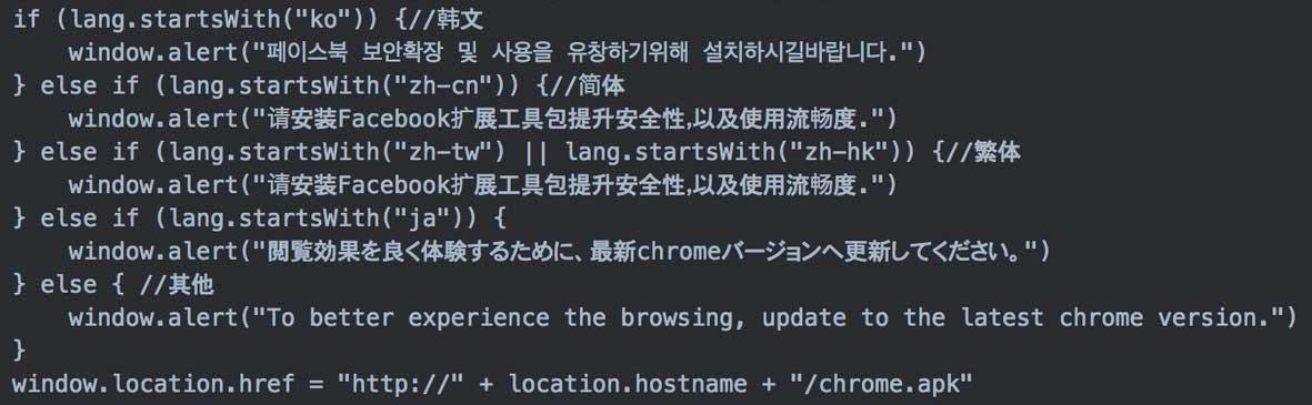 新たに確認されたダウンロードサイトのソースコード例