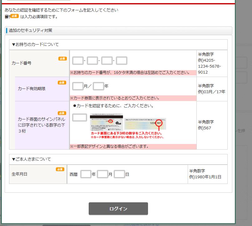 「Panda Banker」のWebインジェクションによる偽のカード情報入力画面表示例