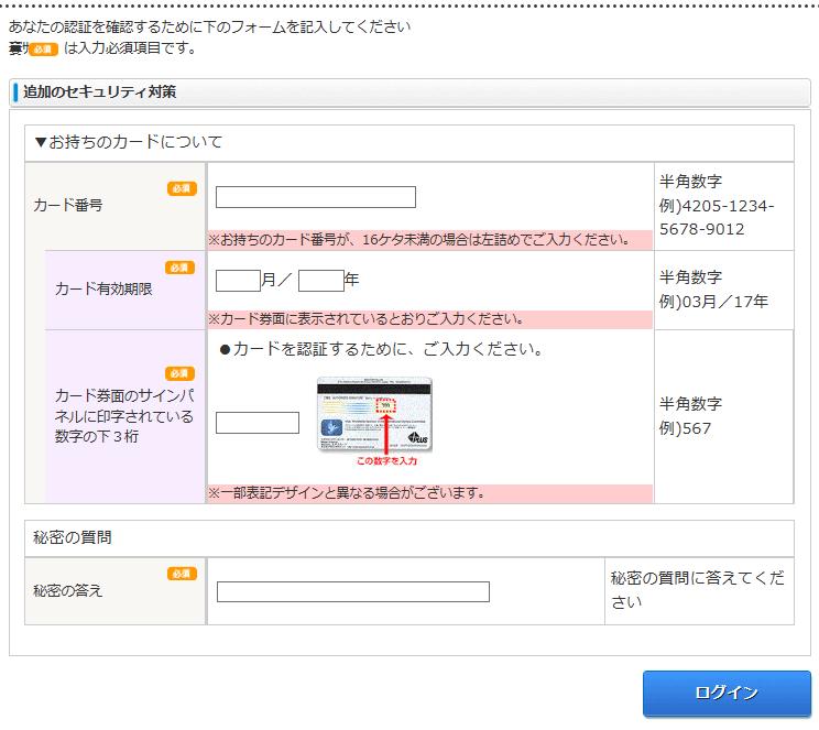 Webインジェクションツールを使用するバンキングトロジャン「Panda Banker」のWebインジェクションによる偽表示例