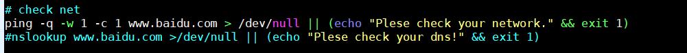 インターネット接続を確認するコード