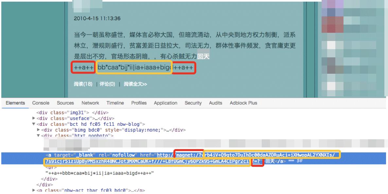 """同一ブログ投稿内で確認された暗号化された設定<br />Protux (上部)、Marade(下部)</a></center>"""" width=""""500″></p> <p><small><font color="""