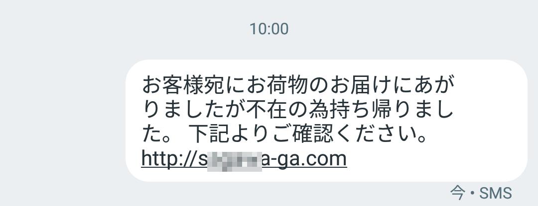 宅配物の不在通知を偽装したSMSメッセージの例