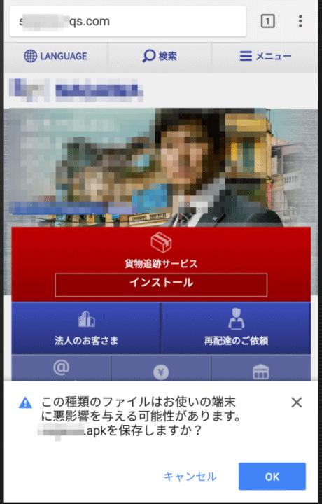 偽装SMSメッセージから誘導される不正サイトの例