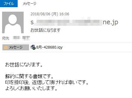 不審メールの例