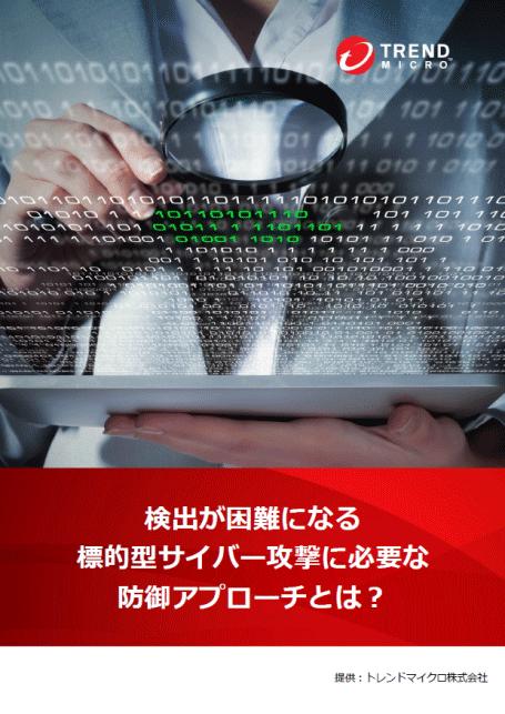 検出が困難になる標的型サイバー攻撃に必要な防御アプローチとは?