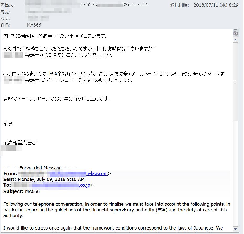 7月にトレンドマイクロが確認した日本語の詐欺メール例