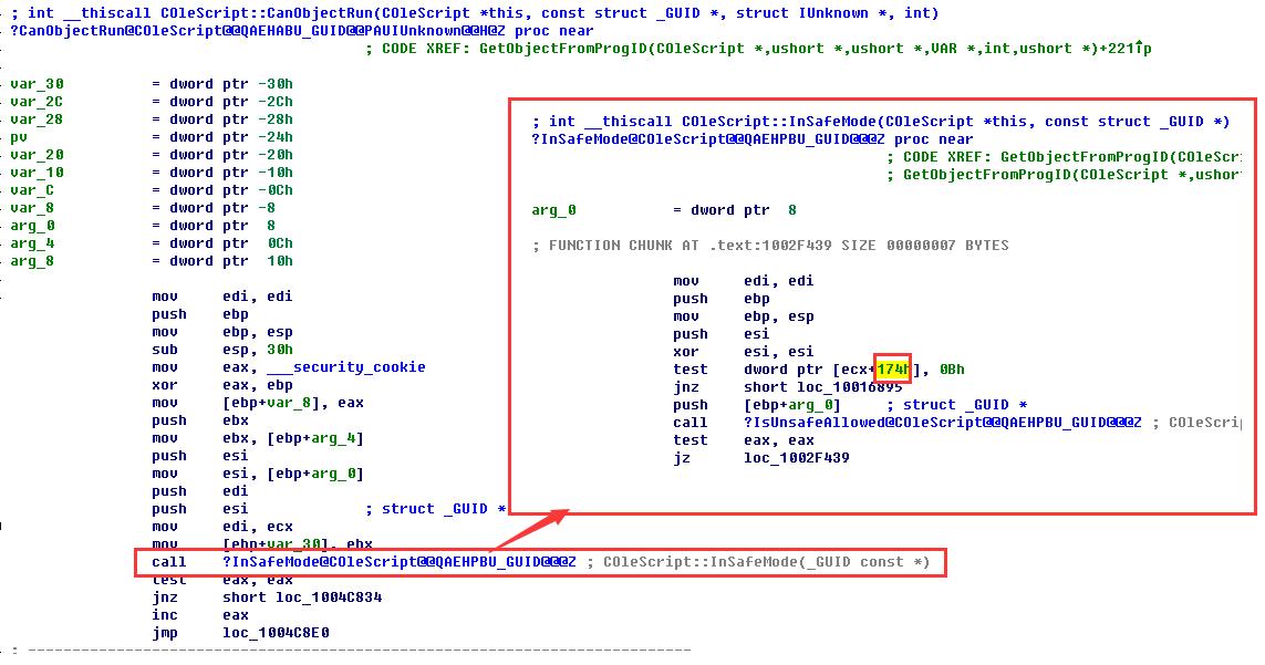 SafeMode フラグを確認するコード