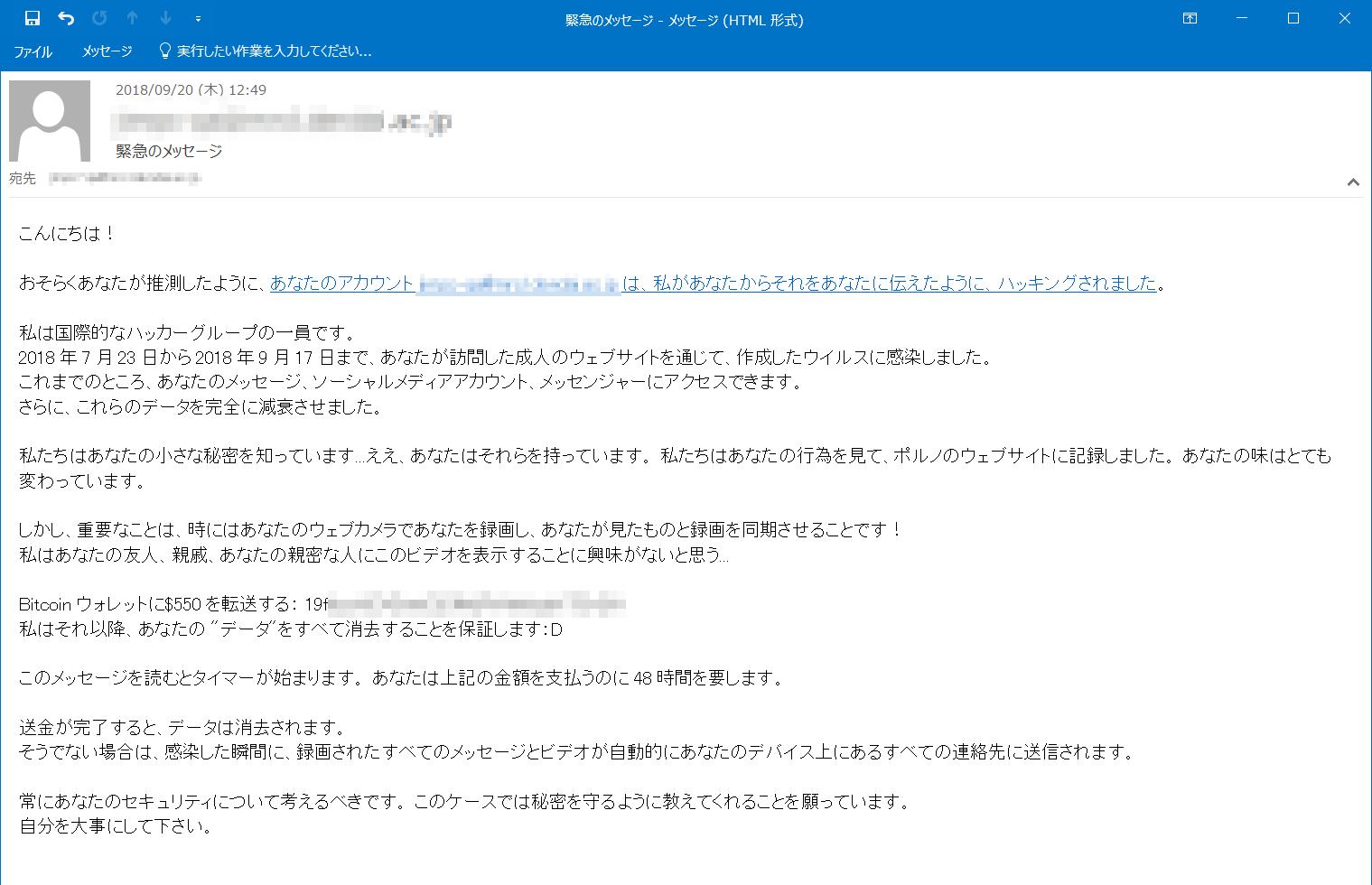 9月20日に送信された詐欺メールの例