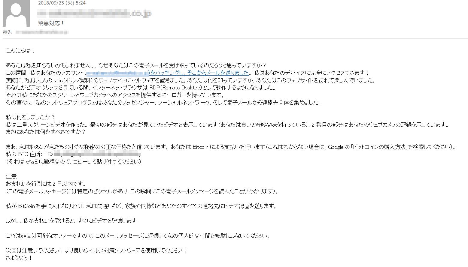 9月25日に送信された詐欺メールの例