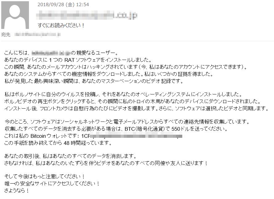 9月28日に送信された詐欺メールの例