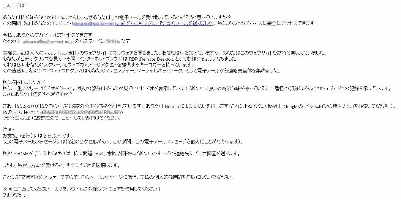10月12日に確認された脅迫メールの例